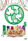 チームしゃちほこの『ゆるしゃち』5 [DVD] [2014/09/24発売]