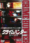 クライムハンター 怒りの銃弾 [DVD] [2014/10/10発売]