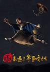 超高速!参勤交代 豪華版〈3枚組〉 [Blu-ray] [2014/11/12発売]