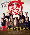 超高速!参勤交代 [Blu-ray] [2014/11/12発売]
