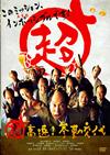 超高速!参勤交代 [DVD] [2014/11/12発売]