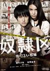 奴隷区 僕と23人の奴隷 [DVD] [2014/11/07発売]