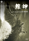 鯨神 [DVD] [2014/10/31発売]