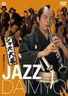 ジャズ大名 [DVD] [2014/10/31発売]