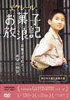 エクレール・お菓子放浪記 [DVD] [2014/10/16発売]
