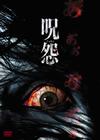 呪怨 劇場版 DVD最恐BOX〈初回限定生産・3枚組〉 [DVD] [2014/11/06発売]