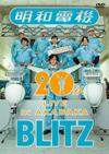 明和電機/〓明和電機 20周年ライブ in 赤坂BLITZ [DVD] [2014/11/05発売]