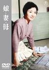 娘・妻・母 期間限定プライス版〈2015年4月30日までの期間限定出荷〉 [DVD] [2014/11/19発売]