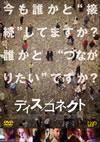 ディス/コネクト [DVD] [2014/10/22発売]
