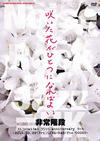 非常階段/咲いた花がひとつになればよい〜2014.08.29(Fri)LIVE-BAR-The DOORS〜 [DVD] [2014/10/22発売]