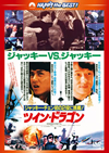 ツイン・ドラゴン デジタル・リマスター版 [DVD] [2014/11/12発売]