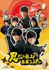 忍ジャニ参上!未来への戦い〈2枚組〉 [Blu-ray] [2014/12/03発売]