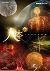 NHKスペシャル 人体 ミクロの大冒険〈2枚組〉 [Blu-ray] [2014/11/21発売]