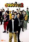 映画 闇金ウシジマくん Part2 [DVD] [2014/10/24発売]