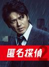 匿名探偵2 DVD BOX〈5枚組〉 [DVD] [2014/12/17発売]