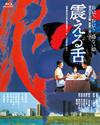 震える舌 [Blu-ray] [2014/12/03発売]