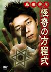 島田秀平/怪奇の方程式 戦慄!投稿動画の怪談 [DVD] [2014/12/03発売]