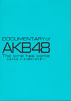 DOCUMENTARY of AKB48 The time has come 少女たちは、今、その背中に何を想う? スペシャル・エディション〈2枚組〉 [DVD]