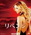 リベンジ シーズン2 コンパクトBOX〈12枚組〉 [DVD] [2014/11/19発売]