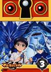 オレカバトル VOL.3 [DVD] [2014/11/26発売]