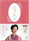 連続テレビ小説 花子とアン 完全版 DVD-BOX 2〈4枚組〉 [DVD] [2014/11/26発売]