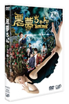 悪夢ちゃん The 夢ovie〈2枚組〉 [DVD] [2014/11/26発売]