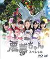 悪夢ちゃん スペシャル [Blu-ray] [2014/11/26発売]
