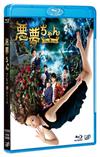 悪夢ちゃん The 夢ovie〈2枚組〉 [Blu-ray] [2014/11/26発売]