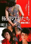 極道の妻(おんな)たち 最後の戦い [DVD]