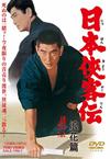 日本侠客伝 浪花篇 [DVD]