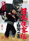 日本侠客伝 白刃の盃 [DVD]