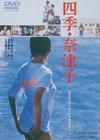 四季・奈津子 [DVD] [2014/12/05発売]