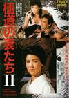 極道の妻(おんな)たちII [DVD]