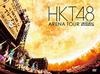 HKT48 アリーナツアー〜可愛い子にはもっと旅をさせよ〜海の中道海浜公園