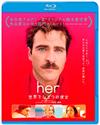 her/世界でひとつの彼女 ブルーレイ&DVDセット〈2枚組〉 [Blu-ray] [2014/12/03発売]