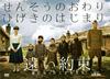 遠い約束 星になったこどもたち [DVD] [2014/12/26発売]