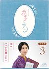 連続テレビ小説 花子とアン 完全版 Blu-ray BOX 3〈5枚組〉 [Blu-ray] [2015/01/28発売]