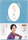 連続テレビ小説 花子とアン 完全版 DVD-BOX 3〈5枚組〉 [DVD] [2015/01/28発売]