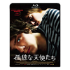 孤独な天使たち スペシャル・プライス [Blu-ray] [2015/01/06発売]