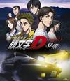 新劇場版 頭文字(イニシャル)D Legend1-覚醒- [Blu-ray] [2014/12/26発売]