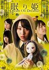 眠り姫 Dream On Dreamer [DVD] [2014/12/26発売]