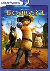 長ぐつをはいたネコ [DVD] [2014/11/21発売]