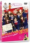 NMB48 げいにん!THE MOVIE リターンズ 卒業!お笑い青春ガールズ!!新たなる旅立ち〈2枚組〉 [DVD] [2015/01/16発売]