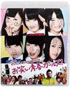 NMB48 げいにん!THE MOVIE お笑い青春ガールズ! [Blu-ray] [2015/01/16発売]