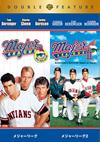 メジャーリーグ/メジャーリーグ2〈初回限定生産・2枚組〉 [DVD]