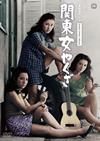 関東女やくざ [DVD] [2014/12/19発売]