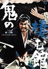 鬼の棲む館 [DVD] [2014/12/19発売]