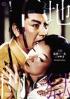 地獄門 デジタル復元版 [DVD] [2014/12/19発売]