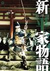 新・平家物語 [DVD] [2014/12/19発売]