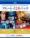奪還 DAKKAN-アルカトラズ-/弾突 DANTOTSU〈2枚組〉 [Blu-ray][廃盤]